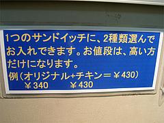 メニュー:システム@サンドイッチファクトリーOCM(オーシーエム)・小倉