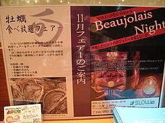 店内:11月牡蠣とボジョレーヌーボー@スロープラスケー(SLOW+K)・中洲ゲイツ