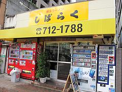 外観@しばらく平和台店・大手門