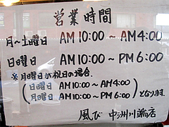 店内:営業時間@博多長浜らーめん風び・中州川端店
