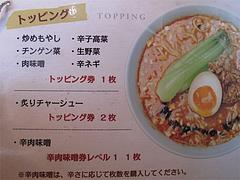 4メニュー:トッピング@博多担々麺まるみや・渡辺通り店・春吉
