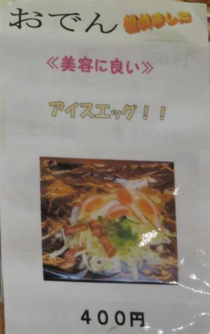 12メニュー冷凍玉子@たいちゃん