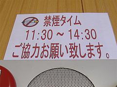 店内:禁煙@ラーメン極み