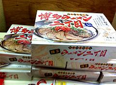 ランチ:お土産ラーメン@二丁目ラーメン・港・福岡