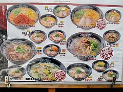 メニュー:味噌と醤油と塩@ラーメンく〜た半道橋店・博多区