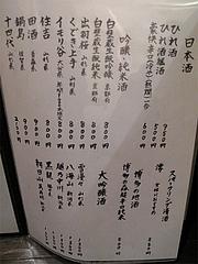 19メニュー:日本酒@博多ふぐづくし・英ニ楼