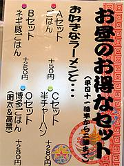 メニュー:ランチ(11:30〜14:00)@拉麺帝国本店・サンセルコ地下