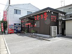外観:駐車場@こじま亭・大橋