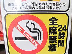17店内:全席禁煙@資さんうどん・志免店