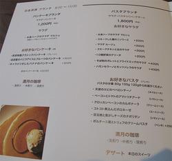 4メニュー1@白金茶房・白金酒店