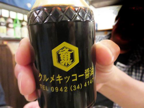 10クルメキッコー醤油