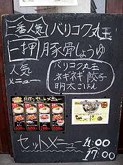 17メニュー:人気@博多ラーメンちょうてん・博多本店・博多駅前