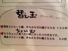メニュー:替玉@ラーメン壱の家・西通り・天神