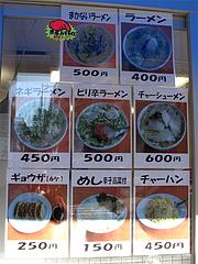 メニュー:店頭1@元祖長浜ラーメン・ぶんりゅう