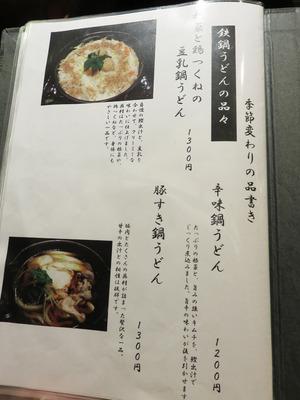 12メニュー季節変わりの鉄鍋うどん@みよし