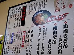 12メニュー:グランド@元祖肉肉うどん・春日店