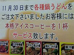 もつ鍋中華麺サービス期間@うちだ屋清川店