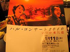 店内:ハルさんのコンサート@天下の焼鳥・信秀本店