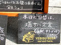 メニュー:日替わり定食@晴商店(はれしょうてん)・福岡市南区那の川