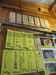 21メニュー:夜の日替わりおつまみ@らーめん酒場まんぼ亭・赤坂門市場