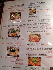 15メニュー:居酒屋@AKAMARU食堂・電気ビル・渡辺通