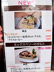 メニュー:カフェメニュー2@喫茶軽食みらい・大楠