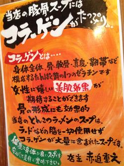 14豚骨コラーゲン@無鉄砲・大阪