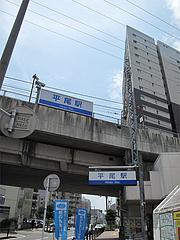 外観:平尾駅歩1分@結の懸け橋・平尾