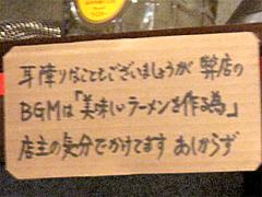 店内:BGM@醤油ラーメン・ひるず亭・長丘