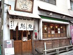 外観@魁龍・小倉魚町店