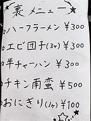 メニュー:裏メニュー@味千食堂・大橋店