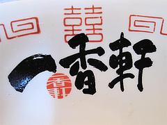店内:ラーメン鉢@長崎ちゃんぽん・らーめん・一香軒・天神