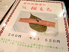 メニュー:桜もちセット550円@菊竹珈琲堂