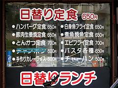 2メニュー:日替わり定食650円@定食の味作食堂