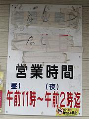外観:営業時間@どんどん餃子・吉塚