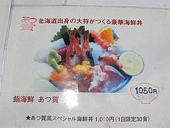19ランチ:スペシャル海鮮丼@鮨・あつ賀・渡辺通り