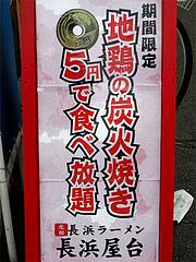 外観:地鶏も5円で食べられる?@元祖長浜ラーメン長浜屋台・地鶏食堂