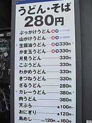3メニュー:安い@つるまる饂飩・福岡天神店
