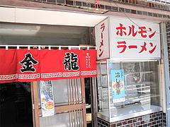 外観:入り口@金龍食堂・親富孝通り・天神