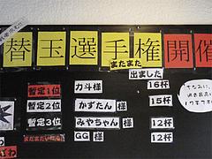 店内:替玉選手権@博多三氣(三気)・板付店