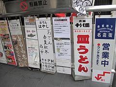 2外観:赤坂地下名店街@赤坂十八番