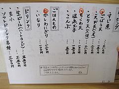 5メニュー:うどんトッピング・ご飯もの・ドリンク@うどん大学・赤坂・居酒屋