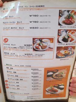 17定食メニュー@ファミリーレストランむらた