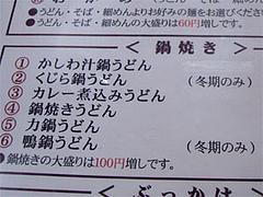 鍋焼きうどんメニュー@資さんうどん大門店