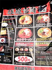 メニュー:店頭@拉麺空海・雑餉隈駅前店