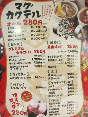 22お酒メニュー1@めんちゃんこ亭・藤崎