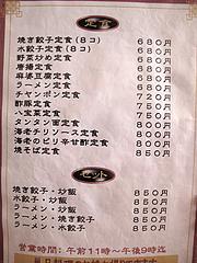 メニュー:定食とセット@好吃餃子(ハオツーギョウザ)