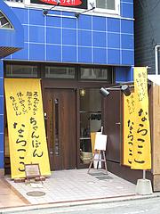 外観@ちゃんぽんならここ・赤坂店