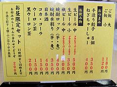 メニュー:おつまみ・ドリンク@長浜ナンバーワン祇園店
