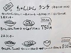 メニュー:ランチセット@ちゃんぽんならここ・赤坂店